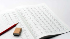 漢字クイズです!法則性の意味とは?