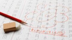 クイズです!数字と漢字の法則性とは?
